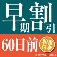 【添い寝歓迎】長野駅東口より徒歩2分!【60日前の予約でお得にステイ】早期割引60(朝食付き)