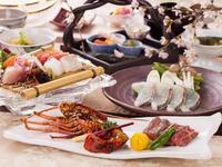 伊勢海老か鮑から選べる! 高級食材を使用した豪華特選プラン