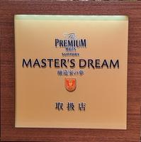 ビール好きの方ご注目! 『MASTER'S DREAM』飲み放題が付いたホテルバイキング