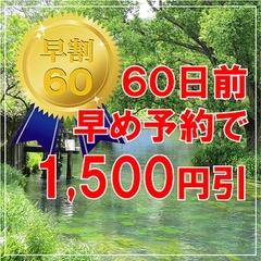 【早割60】早めでお得♪季節の味覚を堪能☆旬彩・5000円夕食コース
