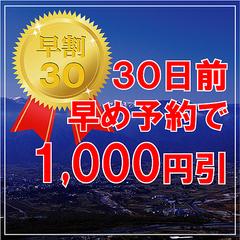 【早割30】早めでお得♪季節の味覚を堪能☆旬彩・5000円夕食コース