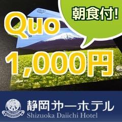 楽天限定【Quoカード1,000円+ポイント10倍】さらに朝食バイキングも付★ネット環境◎
