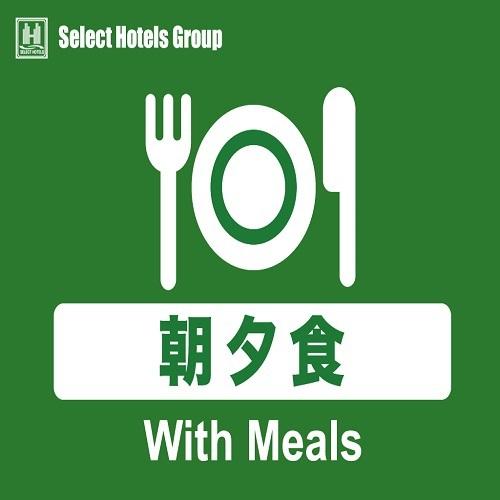 夕食は本格中国料理で♪ 〜1泊2食付プラン〜