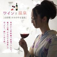 【かみのやまワイン】わいんDE温泉〜ZAO☆STAR 蔵王スターワイン付き〜&貸切風呂利用特典付き