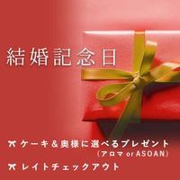 【結婚記念日】ケーキ& 奥様にアロマ(30分)or ASOANのプレゼント &レイトチェックアウト♪