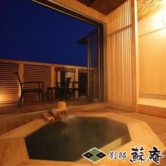 【カップルプラン】『露天風呂付★ず〜と一緒の大人旅』メインは和王のすき焼きを