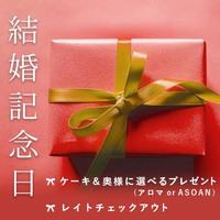 【結婚記念日】ケーキ&  奥様にアロマ(30分)or ASOANのプレゼント &レイトチェックアウト