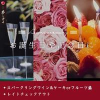 【お誕生日・記念日】スパークリングワイン&ケーキorフルーツ盛 更にASOAN+レイトチェックアウト