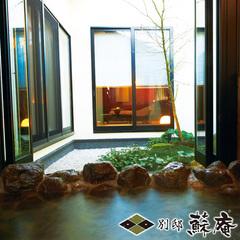【贅沢☆仲良く分け合う】霜降り和王Wグルメプラン 〜朝・夕ゆったりお部屋食〜