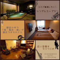 """【シングルユースプラン】""""広ーい""""客室を贅沢にひとり占め♪東京都内では嬉しい大浴場付き♪"""