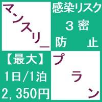 <マンスリープラン>最大1日/1泊2,350円!泊まれば泊まる程安くなる! 限定!!
