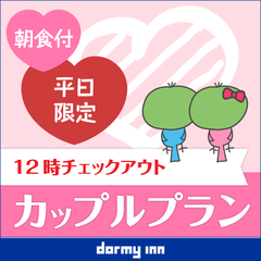 【お日にち限定】12時チェックアウト☆カップルプラン≪朝食付≫