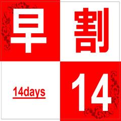 【早割14】14日前ご予約で特別割引☆◎バスルーム・トイレ別◎コンビニ徒歩45秒