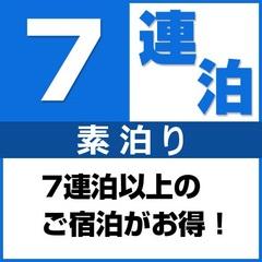 【7連泊〜】長期出張&滞在に最適!◎バスルーム・トイレ別◎コンビニ徒歩45秒