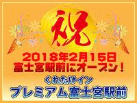 【祝☆静岡県富士宮市に2月オープン!】くれたけインプレミアム富士宮駅前オープン告知プラン