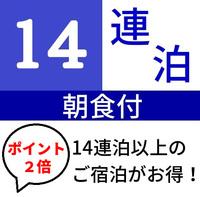 【14連泊以上】楽天ポイント2倍!ビジネス&長期出張&滞在に最適!