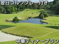 【翌日プレー】中華の日!お得な1泊2食付きゴルフプラン《翌日1ラウンド》
