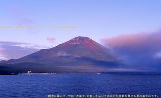 いざ世界遺産へ!雄大な夏の富士山に抱かれた避暑地・山中湖で、のんびり大人旅・2食付【夏得】