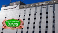 【冬春旅セール】ポイント10倍【楽天限定】当ホテルで大人気!レイトチェックアウト無料!