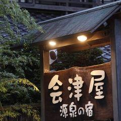 【さき楽30】ご予約はお早めに!30日前のご予約で当館1番人気プランがおひとり様1,000円引き!