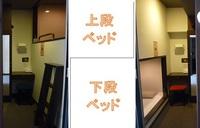 【VODカード付】月替り・200タイトル番組見放題♪ ◆デラックスキャビン◆ 24時間入浴OK
