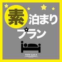 《楽天Rate》◆スタンダードキャビン◆ 〜素泊り〜 ♪24時間入浴OK♪