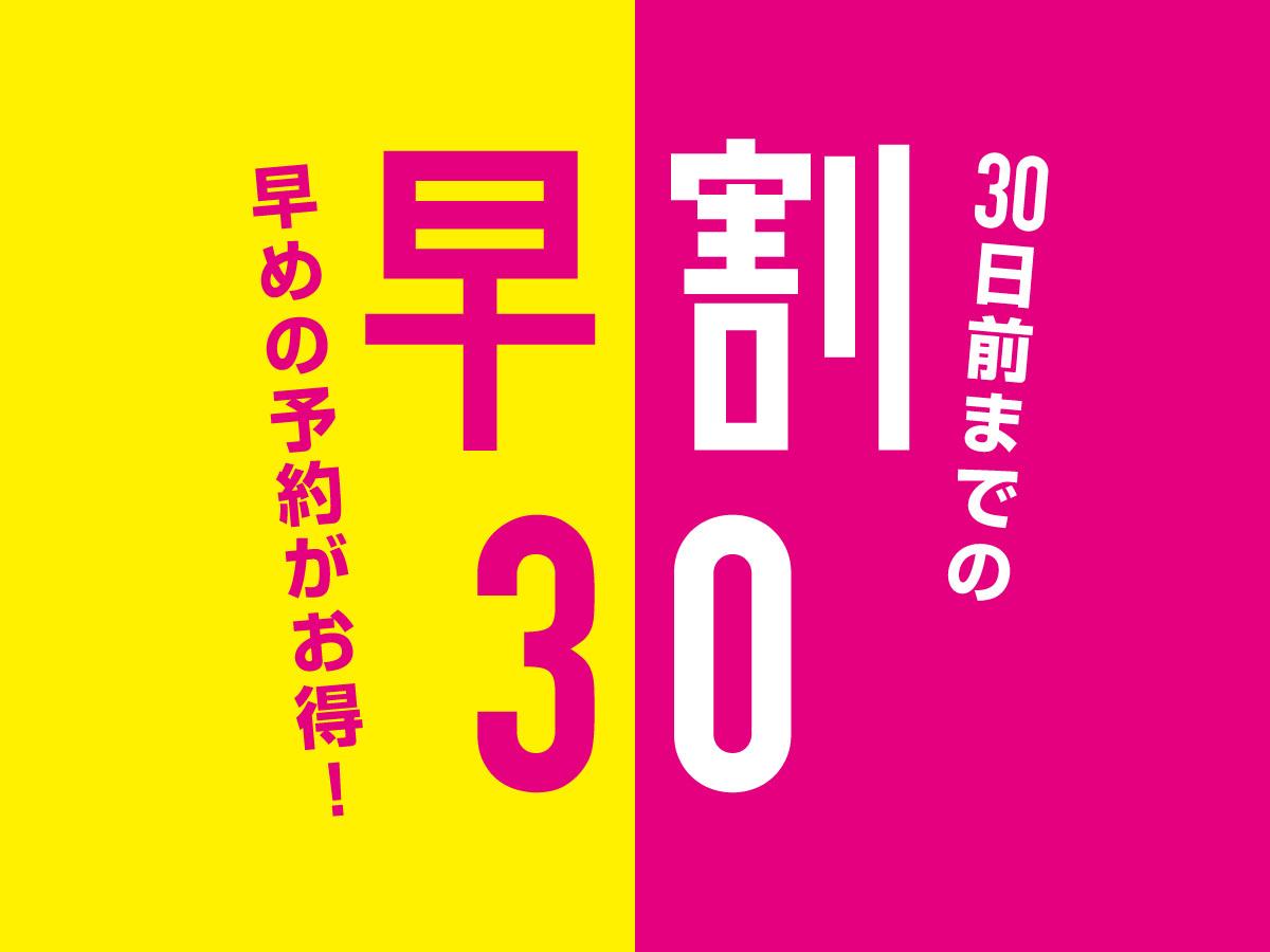 30日前の予約がお得【さき楽30】軽朝食付き〜九段下駅より徒歩2分〜