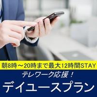 【楽天限定】テレワーク応援!Wi-Fi無料★8時〜20時の最大12時間滞在OK♪嬉しいお水付き!