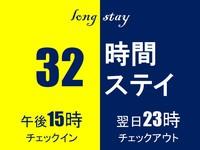 【最大32時間ステイ】☆15時チェックイン〜翌日23時チェックアウト☆無料の朝食付き♪
