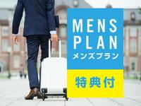 ビジネスマンを応援!!DHC5点セット【メンズプラン】軽朝食付き〜九段下駅より徒歩2分〜