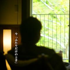 【カップル限定】■カップルプラン■ ずっと思い出に残る「ふたり旅♪」〜ふたりの距離が縮まる予感♪♪〜