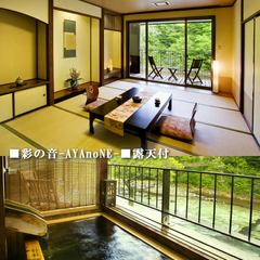 ■彩の音-AYANONE-■露天風呂付(和室12帖)【喫煙】