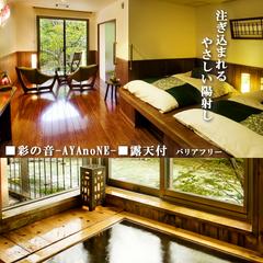 ◆土曜休前日素泊まりプラン■夜も朝もの〜んびりマイペースで温泉を楽しみたい方に!