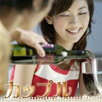 【カップル・ご夫婦】2人で乾杯♪選べるアルコール特典付◎大切な人と過ごす、寛ぎの時間≪部屋食≫