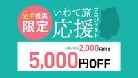 <いわて旅応援プロジェクト>【岩手県民限定《個室確約》】スタンダードプランが5,000円引き♪