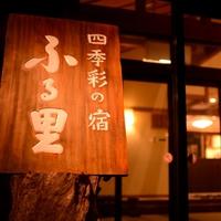【3月30日・31日限定】当館スタンダード〜ふる里自慢の温泉と旬のお料理をどうぞ◆2食付