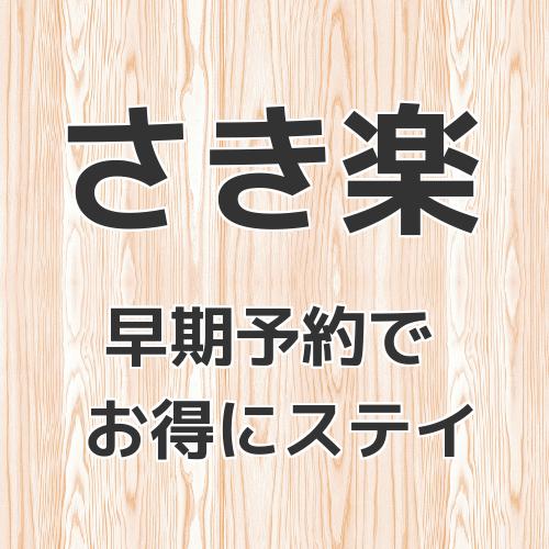 ★さき楽60★夜景リゾートステイ(本館)〜朝食付プラン〜