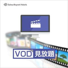 【VODシアター視聴プラン】100チャンネルの映画が見放題 (素泊り)