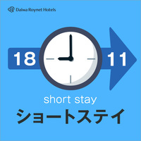 【レイト★チェックイン】18時からのショートステイ (素泊り)