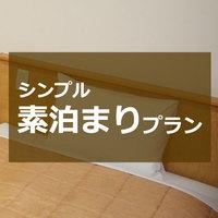 ■シングル■シンプル素泊まりプラン♪Wi-Fi無料接続◎無料駐車場完備!