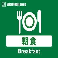 【早 7 割 5%off+朝食】日替わり朝食付きプラン●駐車場無料●Wi−Fi接続無料●
