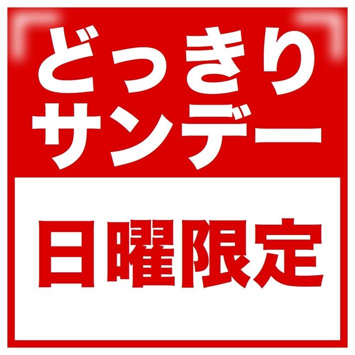 【日曜限定】どっきりサンデープラン※朝食無料サービス