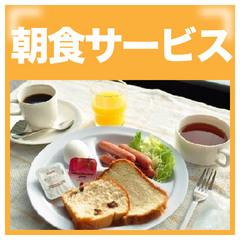 【エコ得】日・月連泊限定★エコ得プラン※朝食サービス