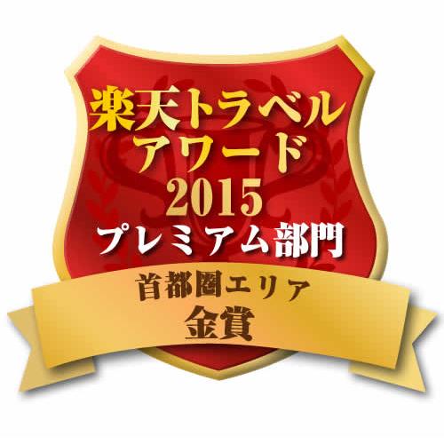 首都圏エリア  プレミアム部門 金賞