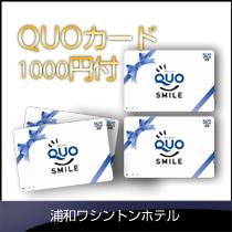QUOカード付(1000円)宿泊セット