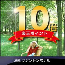 【GW】ポイント10倍プレゼント♪プラン