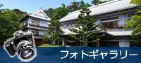 草津ホテルの写真