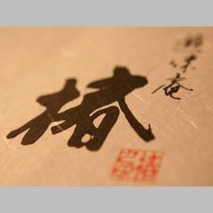 おんせん県【贅沢編】大分海の幸・山の幸☆関鯵の姿造り&豊後牛のサーロインステーキの特選椿プラン☆