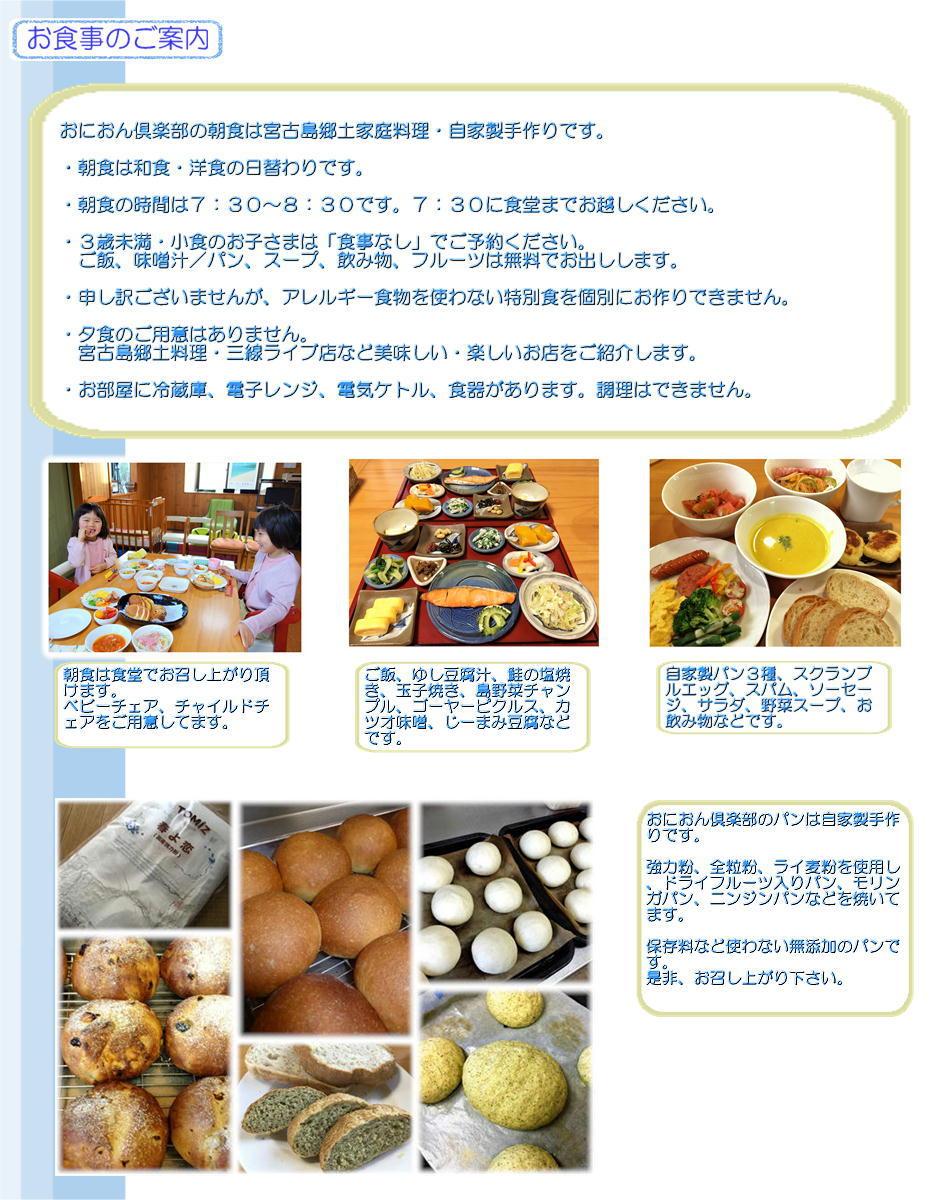 宮古島民宿おにおん倶楽部の食事