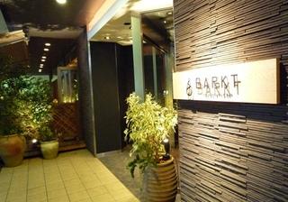 【直前割・ショートステイだからお得:C/IN17:00〜C/OUT9:00】「BARKT」の朝食付き